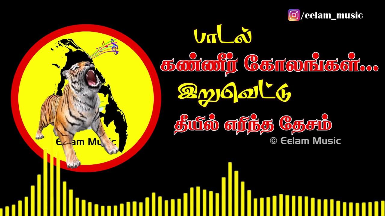 கண்ணீர்க் கோலங்கள் | Kanneer kolangkal | May 18 | Eelam Music