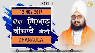 12 Nov 2017 - Part 1 - Aesa Gyan Bechaaree Koi - Dhanaula