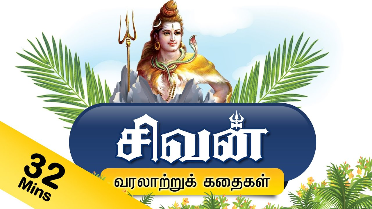 LORD SHIVA STORY IN TAMIL EPUB DOWNLOAD