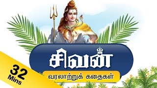 சிவபெருமான் கதைகள் - Lord Shiva Tamil Stories