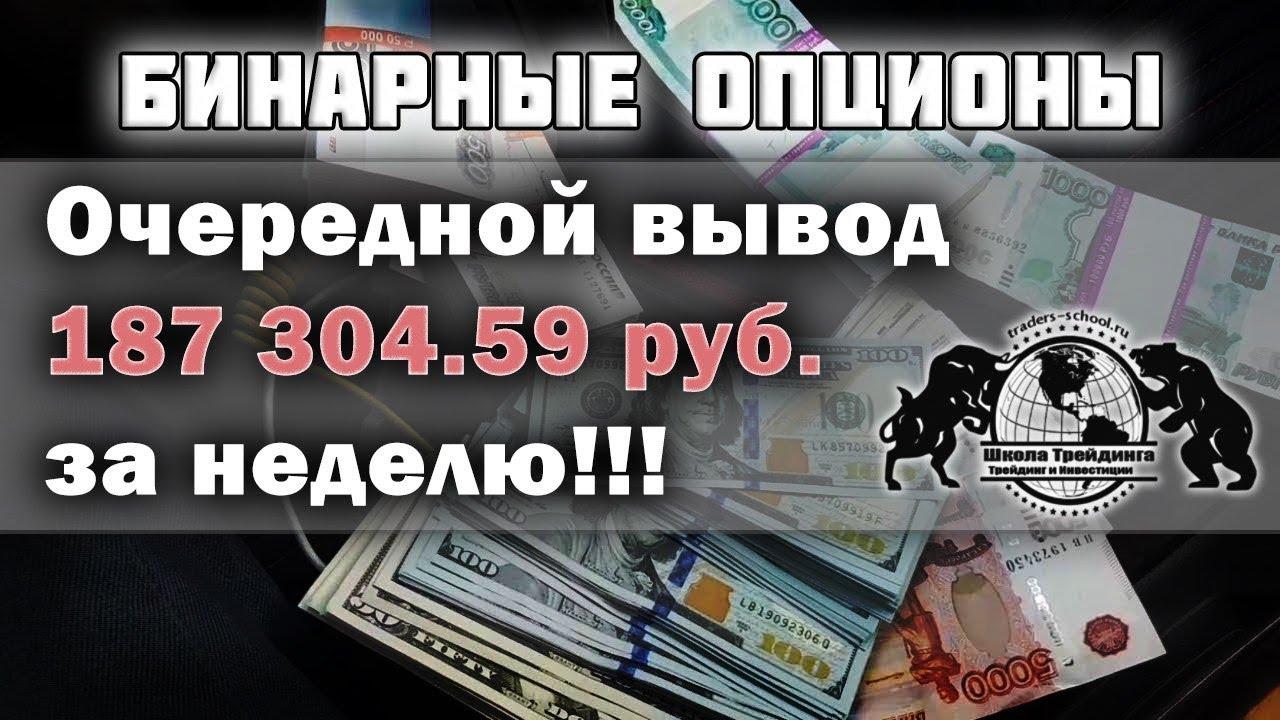 Бинарные Опционы - Очередной вывод 187 304.59 руб. за неделю!