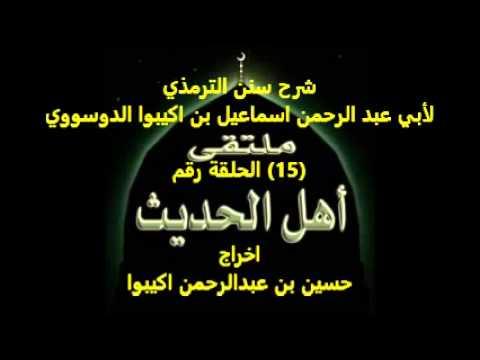 Wazou Zarma Ismaila Akibou EL-Dossowie el-ttirmizi15