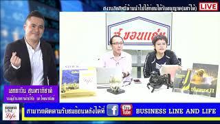 Business Line & Life 20-09-61 on FM 97.0 MHz