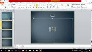 Урок 2. Створення презентації в PowerPoint. Управління слайдами