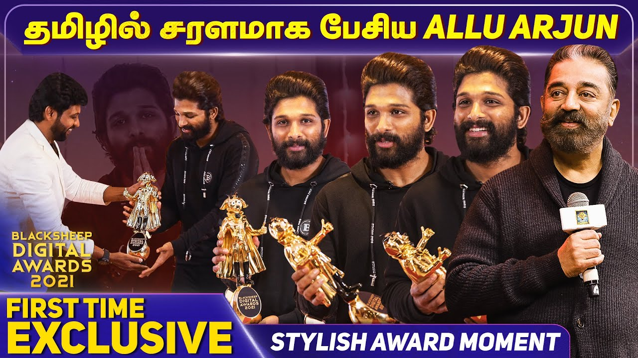 Download தமிழில் சரளமாக பேசிய Allu Arjun | Stylish Award Moment | Blacksheep Digital Awards 2021 | Blacksheep