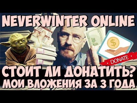 Стоит Ли Донатить в Neverwinter Online? Мой Влитый Реал За 3 Года Игры