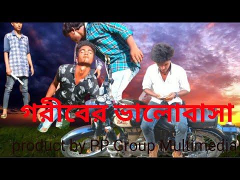 Download গরীবের ভালোবাসা এমনি হয় ll Goriber bhalobasha amoni hoy ll Mamun Khan by PP Group Multimedia