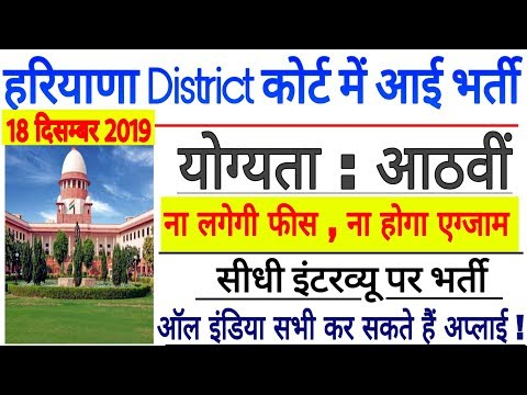 District Court Recruitment 2020 || Bhiwani District Court Peon Bharti || District Court Peon Vacancy
