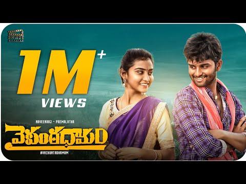 Vaikuntadhamam - Telugu Short Film I PremaLatha I NaveenRaj Podeti I Madhu Ponnas I Shade Studios