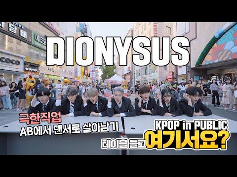 [여기서요?] BTS 방탄소년단 - Dionysus 디오니소스 | 커버댄스 DANCE COVER | KPOP IN PUBLIC @동성로