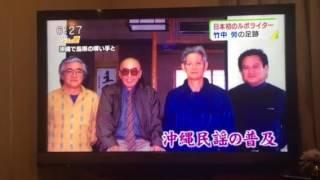 平成28年10月28日に放送されました。
