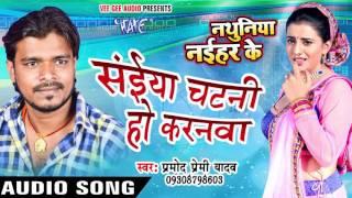 सईया चटनी हो करनवा - Nathuniya Naihar Ke - Pramod Premi Yadav - Bhojpuri Songs 2016 new