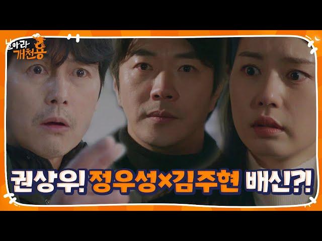 [배신 엔딩] 정우성×김주현, 권상우 배신에 충격?!ㅣ날아라 개천용(Fly Dragon)ㅣSBS DRAMA
