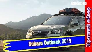 Авто обзор - Subaru Outback 2019 Обновленный универсал с рублевыми ценами