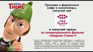 Срочная новость! Шерлок Гномс в кино с 15 марта. Акция в сети Tea Funny уже сейчас ;)
