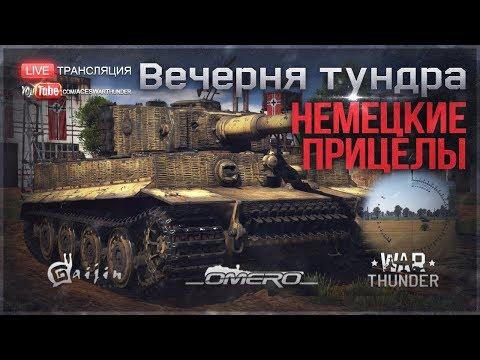 видео вартандер на танках немцы