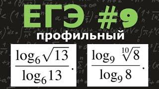 ЕГЭ по математике. Профильный уровень. Задание 9. Значение выражения. Логарифм