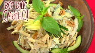 Тайский салат. Сырные блюда от Сергея Калинина