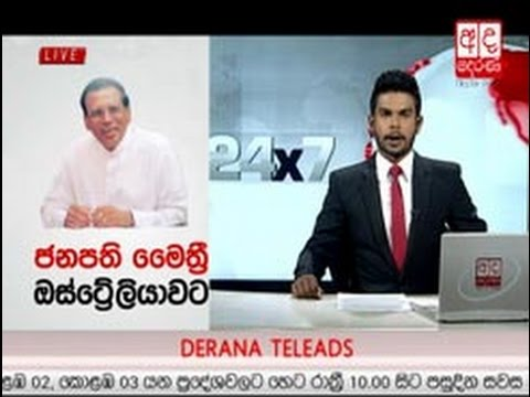 Ada Derana Prime Time News Bulletin 06.55 pm - 2017.05.23