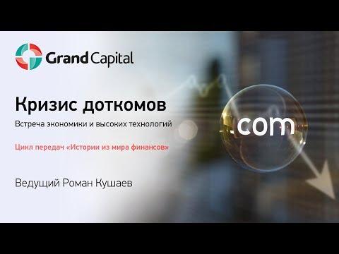 Гранд Капитал. Выпуск 4: Кризис Доткомов. Встреча экономики и высоких технологий.