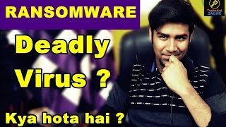 What is Ransomware ? | Kya hota hai ransomware | Online Hafta Wasooli [Hindi]