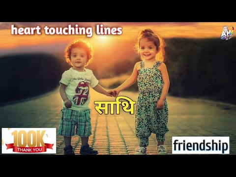 साथि friendship i quotes heart touching lines in