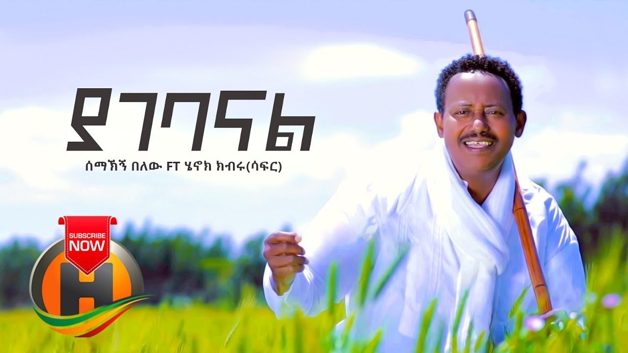 Semahegn belew ft. Henok Kibru - Yagebanal | ያገባናል - New Ethiopian Music 2020 (Official Video)
