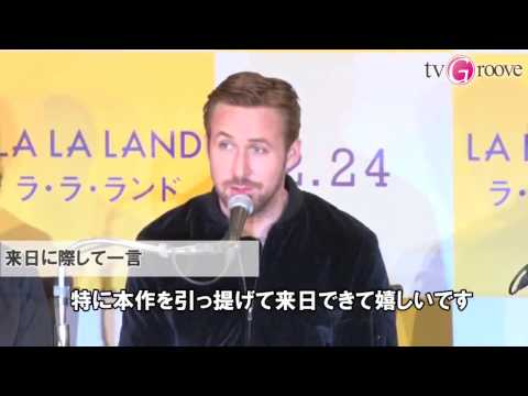 RYAN GOSLING at 'La La Land' Press Conference in Japan! 映画「ラ・ラ・ランド」記者会見にライアン・ゴズリング&デイミアン・チャゼル監督登壇