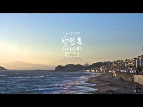 愛密集 i miss you - Shing02 + Yakkle