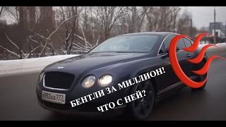Что Если Купить Бентли За Миллион?  Расходы На Ремонт Бентли. Обзор Bentley Лиса Рулит.