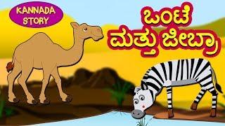 Kannada Moral Stories for Kids - Onte Mattu Jibra | ಒಂಟೆ ಮತ್ತು ಜೀಬ್ರಾ | Kannada Fairy Tales