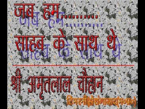 Who Change My life , Shri Madhavji Potdar Sahab.... Madhavashram Bhopal
