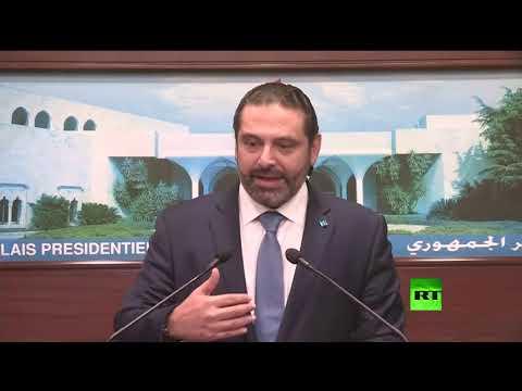 مباشر.. مؤتمر صحفي لرئيس الوزراء اللبناني سعد الحريري  - نشر قبل 33 دقيقة