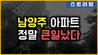 남양주 아파트 - 정말 큰일났다