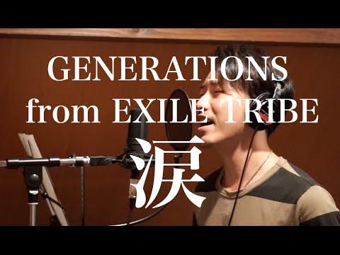 涙 / GENERATIONS from EXILE TRIBE / covered by Yohei Ishizu