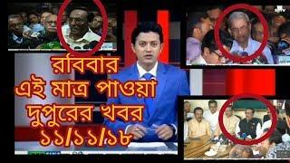Live bangla news update video clip