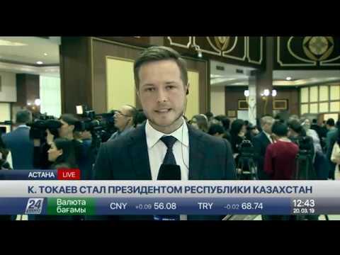Касым-Жомарт Токаев принес присягу народу Казахстана