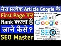 My Article Rank No. 1 On Google Frist Page | Learn SEO Step by Step Tutorial in HINDI by HiFi Trick