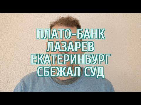 Беглого екатеринбургского банкира экстрадируют из Белоруссии