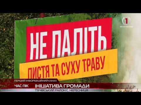 Ініціатива громади . Жителі Тячівщини створили ініціативу проти спалювання листя і трави