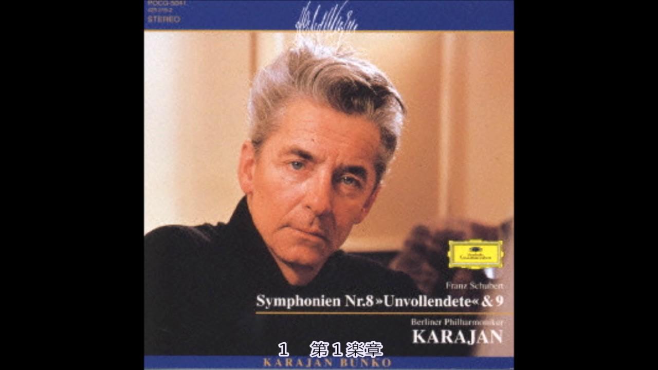 ドヴォルザーク - 交響曲 第9番 ホ短調 Op.95 《新世界より》 カラヤン ベルリンフィル 1964