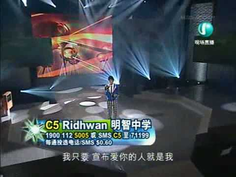 C5 Ridhwan-就是我 Campus SuperStar 校园SuperStar 2009 (2009-01-19)