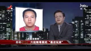 """《传奇故事》 六起贩毒案的""""幕后玩家""""20180517"""