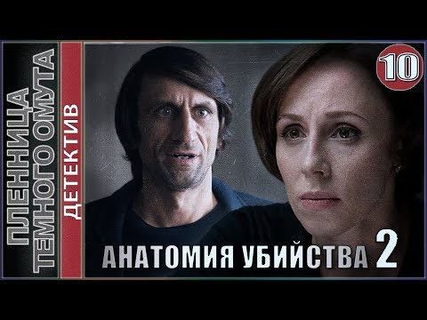 Анатомия убийства 2. Пленница черного омута. 10 серия. 💥Детектив, премьера.
