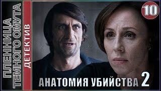 Анатомия убийства 2. Пленница черного омута. 10 серия.
