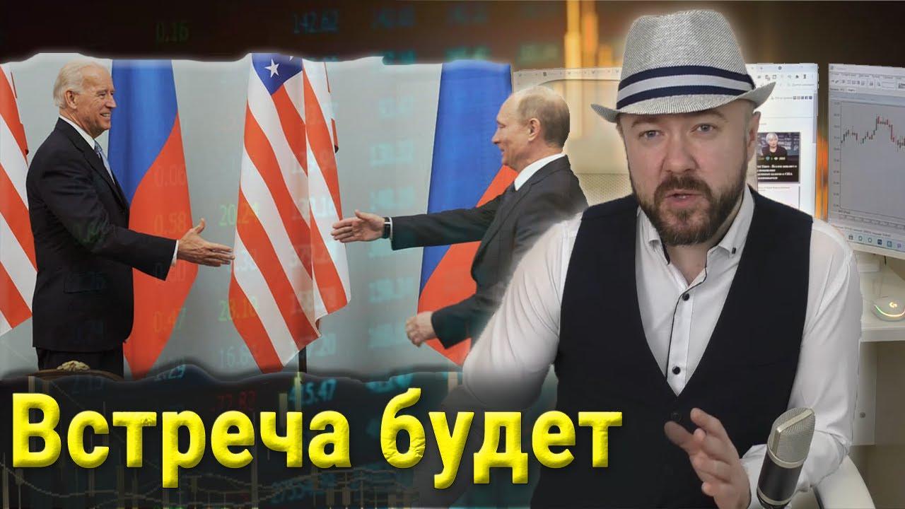 Путин, Байден и прогноз курса доллара на сегодня. Последние новости и рынок акций. Инвестиции.