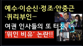 [문틀란 TV]  친문 좌파의 황당한  역사 위인 인용!!