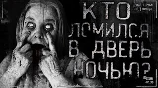 Страшные истории на ночь - Кто ломился в дверь ночью!?