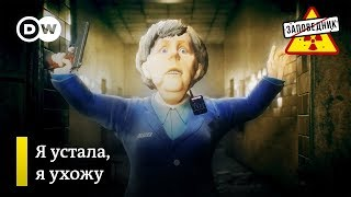 Меркель уходит – 'Заповедник', выпуск 48, 04.11.18