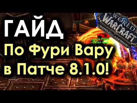 ГАЙД на ФУРИ ВАРА в Патче 8.1.0! Битва за Азерот | WoW: BfA